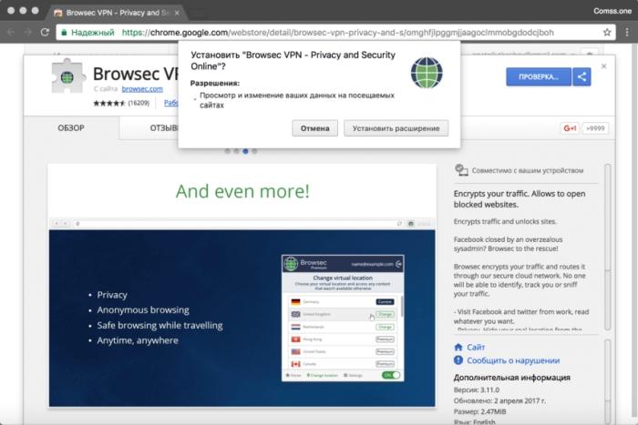Обзор Browsec VPN