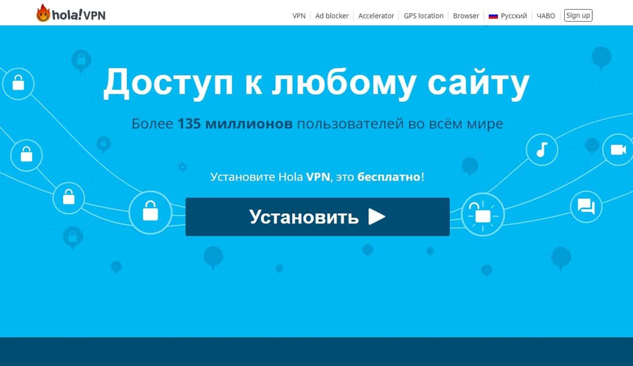 Обзор Hola VPN