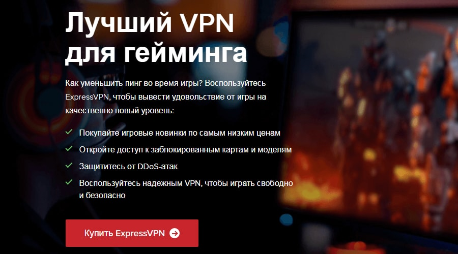 Express VPN для Playstation