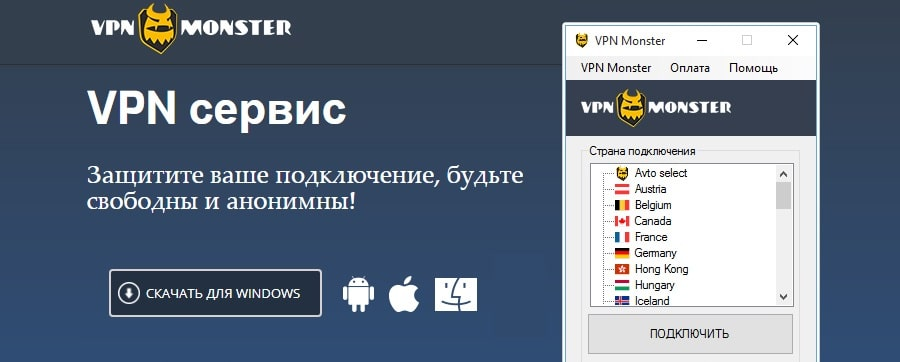 Обзор VPN Monster
