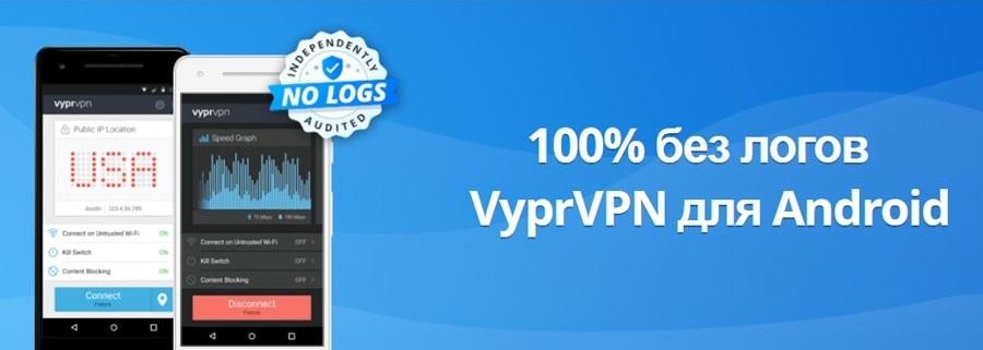 VyprVPN для Android