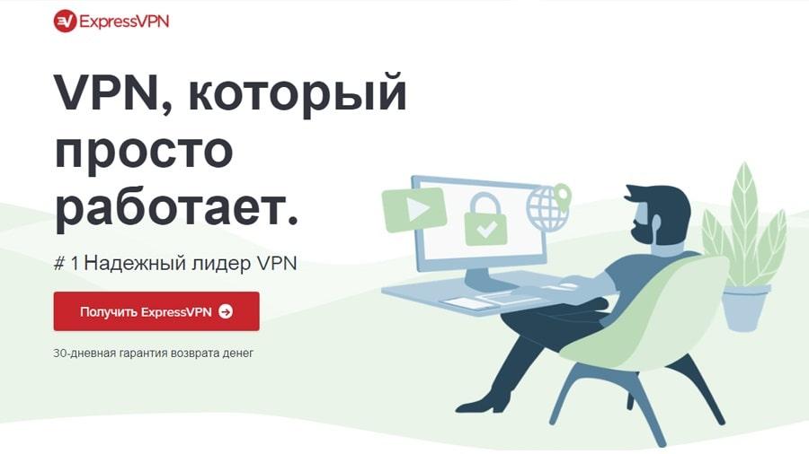 795d7bc2367 Резюме обзора VPN express сервиса