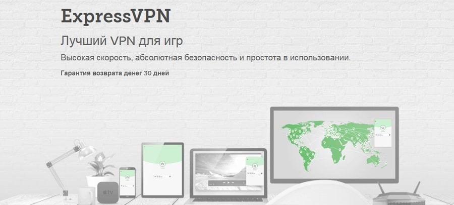 ExpressVPN для игр