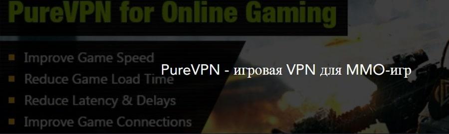 PureVPN для игр